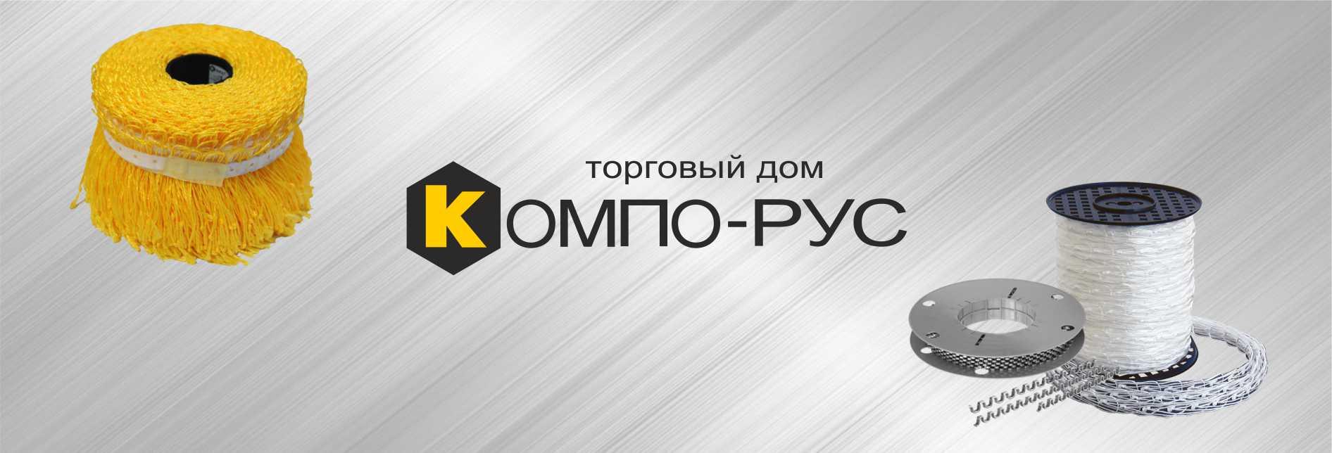 КОМПО официальный сайт